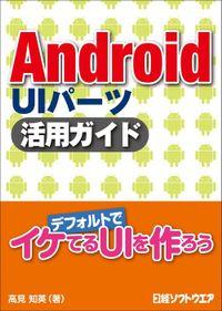 Android UIパーツ 活用ガイド(日経BP Next ICT選書)