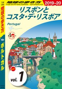 地球の歩き方_ポルトガル(地球の歩き方)