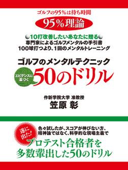 ゴルフのメンタルテクニック エビデンスに基づく50のドリル-電子書籍