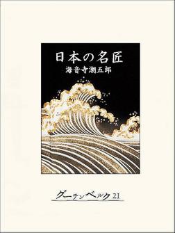 日本の名匠-電子書籍