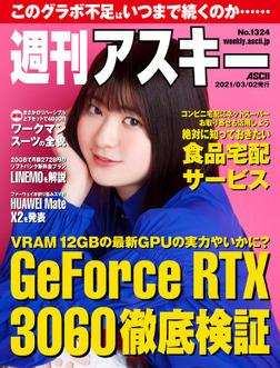 週刊アスキーNo.1324(2021年3月2日発行)-電子書籍