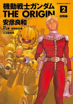 機動戦士ガンダム THE ORIGIN(2)-電子書籍