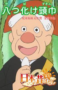 【フルカラー】「日本の昔ばなし」 八つ化け頭巾