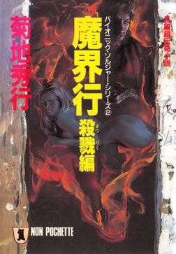 魔界行・殺戮編-電子書籍