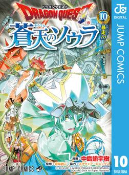 ドラゴンクエスト 蒼天のソウラ 10-電子書籍