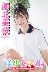 美少女学園 堀北美桜 Part.32