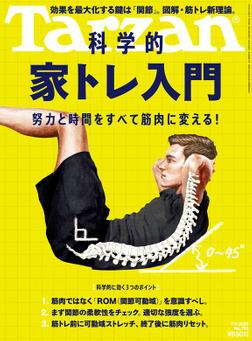 Tarzan(ターザン) 2020年7月9日号 No.790 [科学的家トレ入門]-電子書籍