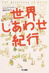 世界しあわせ紀行(ハヤカワ文庫NF)