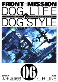 FRONT MISSION DOG LIFE & DOG STYLE 6巻