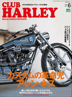 CLUB HARLEY 2019年6月号 Vol.227-電子書籍