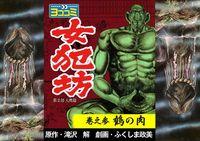 【ヨココミ】女犯坊 第2部大奥篇(3)