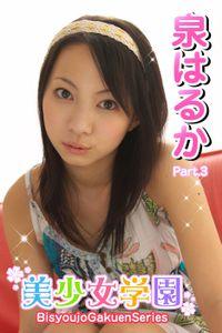 美少女学園 泉はるか Part.3(Ver1.5)