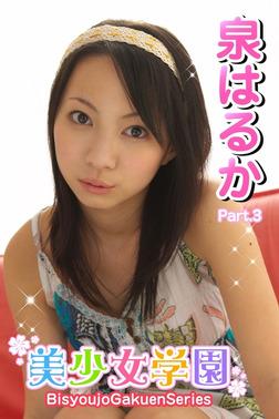 美少女学園 泉はるか Part.3(Ver1.5)-電子書籍