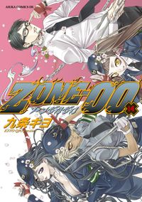 ZONE‐00 第14巻
