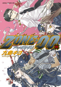 ZONE‐00 第14巻-電子書籍