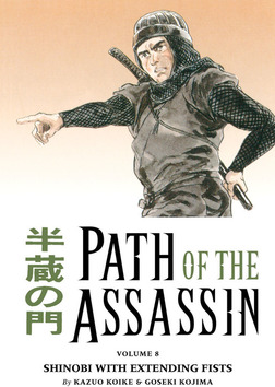Path of the Assassin Volume 8: Shinobi With Extending Fists-電子書籍