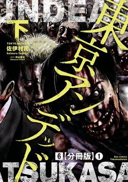 東京アンデッド(6)【分冊版】(1)-電子書籍