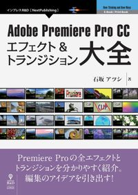 Adobe Premiere Pro CC エフェクト&トランジション大全