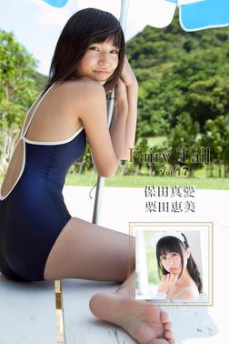 Fairy Tail Vol.17 / 保田真愛 栗田恵美-電子書籍