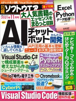 日経ソフトウエア 2021年11月号 [雑誌]-電子書籍