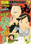 別冊少年チャンピオン2018年7月号