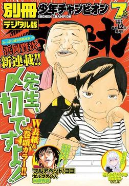 別冊少年チャンピオン2018年7月号-電子書籍