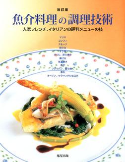 魚介料理の調理技術 [改訂版]  人気フレンチ、イタリアンの評判メニューの技-電子書籍