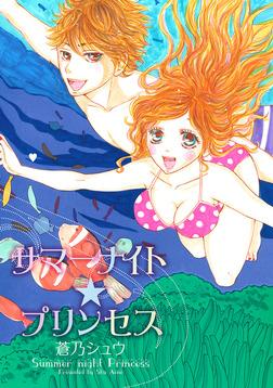 サマーナイト☆プリンセス-電子書籍