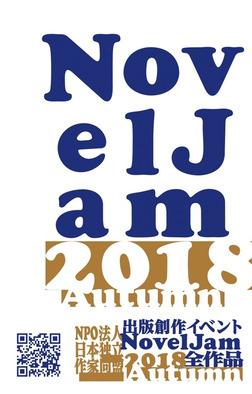 出版創作イベント「NovelJam 2018秋」全作品-電子書籍