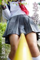 女子校生 禁断の聖域 vol.4