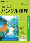 NHKラジオ まいにちハングル講座 2018年8月号