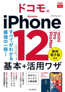 できるfit ドコモのiPhone 12/mini/Pro/Pro Max 基本+活用ワザ-電子書籍