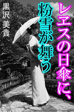 レヱスの日傘に、粉雪が舞う-電子書籍