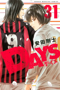 DAYS(31)-電子書籍