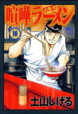 喧嘩ラーメン 16-電子書籍