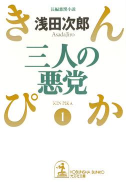 三人の悪党~きんぴか(1)~-電子書籍