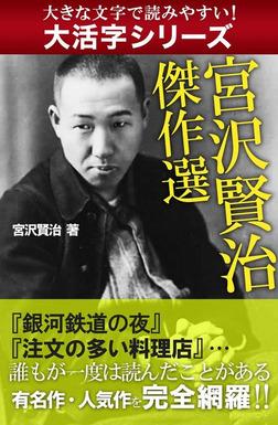 【大活字シリーズ】宮沢賢治 傑作選-電子書籍
