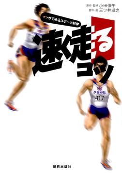 速く走るコツ : マンガでみるスポーツ科学-電子書籍