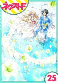 【単話売】蛇神さまと贄の花姫 25話