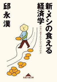 新・メシの食える経済学~お金に恵まれる人生への手引き~(光文社知恵の森文庫)