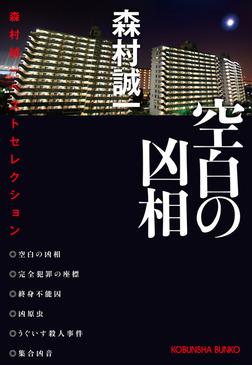 空白の凶相~森村誠一ベストセレクション~-電子書籍