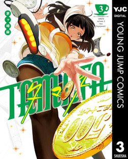 TAMATA 3-電子書籍