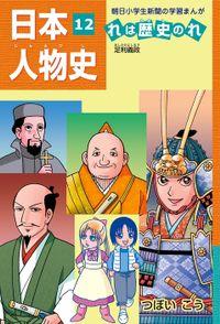 「日本人物史れは歴史のれ12」(足利義政)