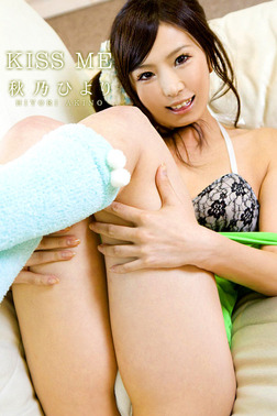 限界☆グラビアガールズ 秋乃ひより-KISS ME--電子書籍