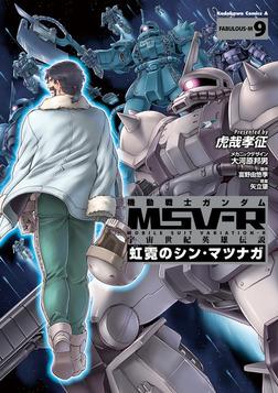 機動戦士ガンダム MSV-R 宇宙世紀英雄伝説 虹霓のシン・マツナガ(9)-電子書籍