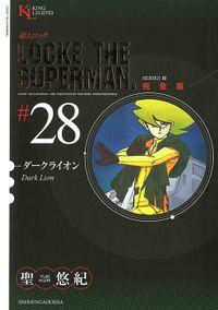 超人ロック 完全版 / 28
