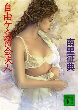 自由ケ丘密会夫人-電子書籍