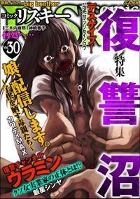 comic RiSky(リスキー)復讐沼 Vol.30