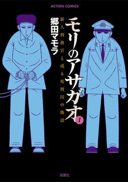 モリのアサガオ / 1-電子書籍