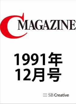 月刊C MAGAZINE 1991年12月号-電子書籍